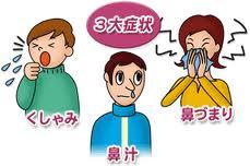 アレルギー性鼻炎とドライアイ